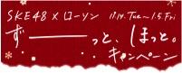 SKE48×ローソン