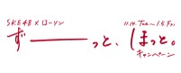 SKE48×ローソン「ずーっと、ほっと。」キャンペーン
