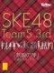 SKE48 TeamS 3rd「制服の芽」公演公式ガイドブック