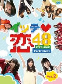 イッテ恋48<VOL.2(DVD 初回限定版)>