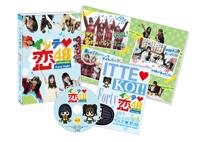 イッテ恋48<VOL.2(Blu-ray 初回限定版)>