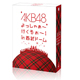 『AKB48 よっしゃぁ~行くぞぉ~!in西武ドーム』<スペシャルBOX>