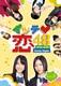 イッテ恋48<VOL.3(DVD 通常版)>