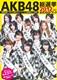 AKB48総選挙公式ガイドブック2012