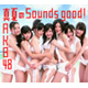 真夏のSounds good !<通常盤B>