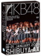 AKB48 リクエストアワー セットリストベスト100 2009