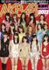 AKB48総選挙! 水着サプライズ発表2012