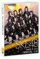 SKE48 Team S 3rd 「制服の芽」公演