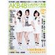 AKB48 じゃんけん大会公式ガイドブック2014