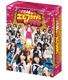 SKE48のエビフライデーナイトDVD-BOX 通常版