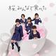 桜、みんなで食べた <劇場盤 (CD>)