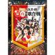 第3回AKB48 紅白対抗歌合戦<Blu-ray2枚組>