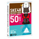 SKE48 リクエストアワー セットリストベスト50  2011~ファンそれぞれの神曲たち~