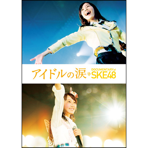 アイドルの涙 DOCUMENTARY of SKE48<Blu-ray スペシャル・エディション>