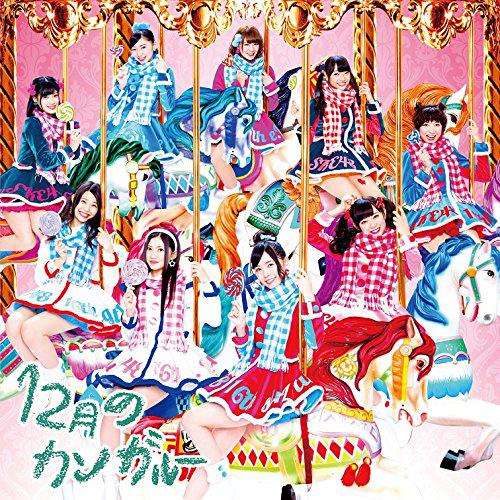 12月のカンガルー16th single
