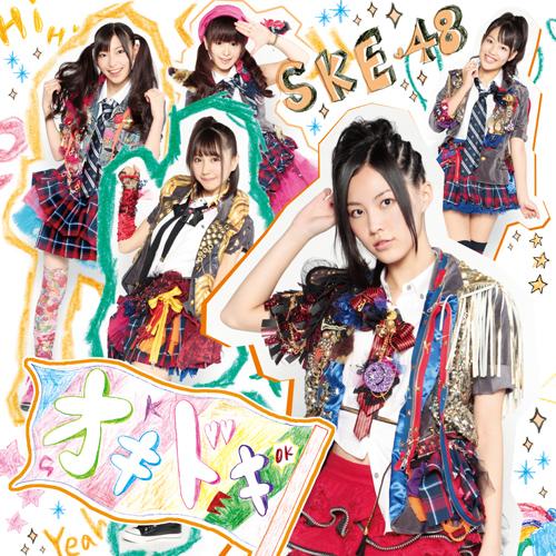 オキドキ7th single