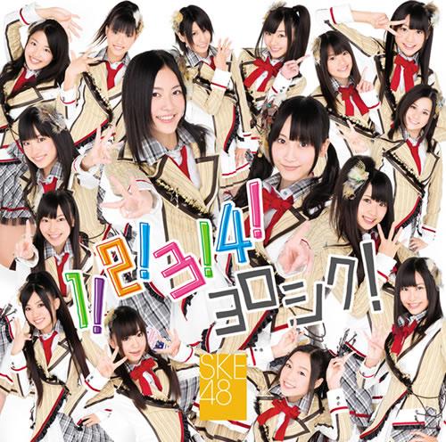 1!2!3!4! ヨロシク!<劇場盤(CD) >