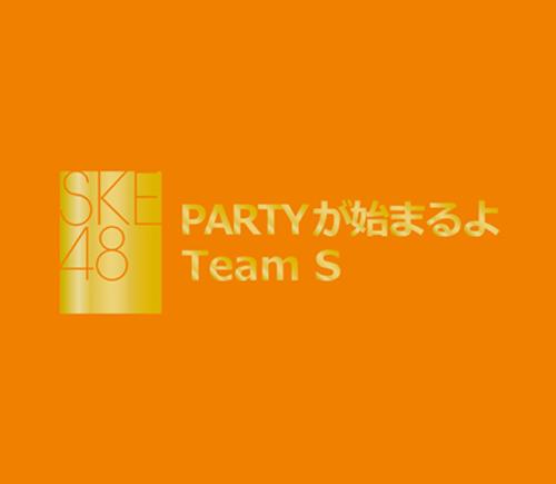 PARTYが始まるよ
