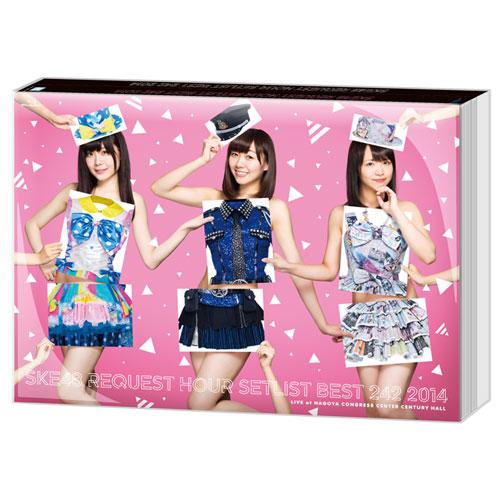 SKE48 リクエストアワーセットリストベスト242 2014~1位は?最下位は?曲推し集合!~<スペシャルDVD BOX TYPE-B>