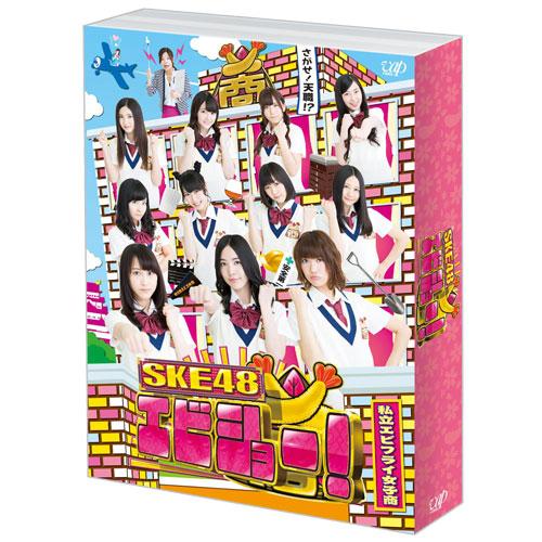 SKE48 エビショー!<Blu-ray BOX>