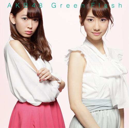 Green Flash<劇場盤>