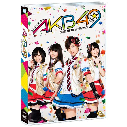 ミュージカル『AKB49 ~恋愛禁止条例~』<DVD>
