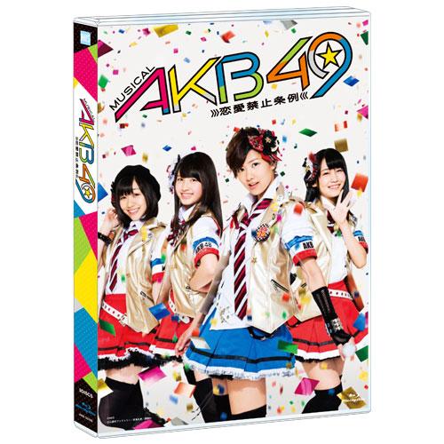 ミュージカル『AKB49 ~恋愛禁止条例~』<Blu-ray>