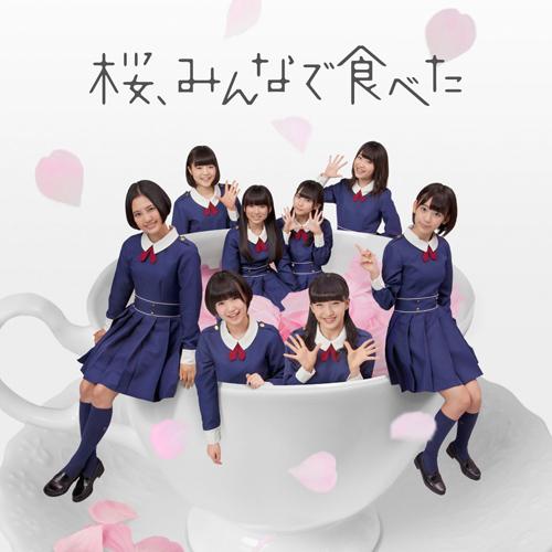 桜、みんなで食べた<TYPE-C (CD+DVD)>