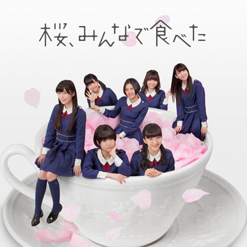 桜、みんなで食べた<TYPE-B(CD+DVD)>