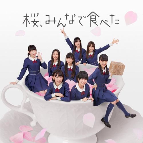 桜、みんなで食べた<TYPE-A(CD+DVD)>