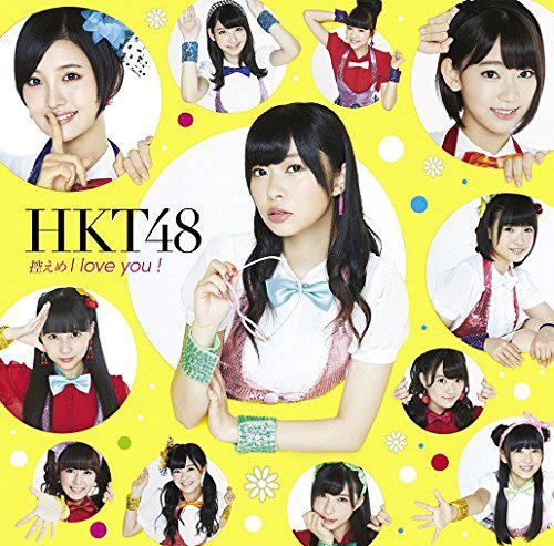 控えめI love you !<TYPE-C(CD+DVD)>