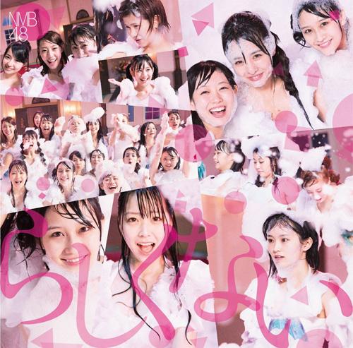 らしくない<通常盤Type-B (DVD付)>