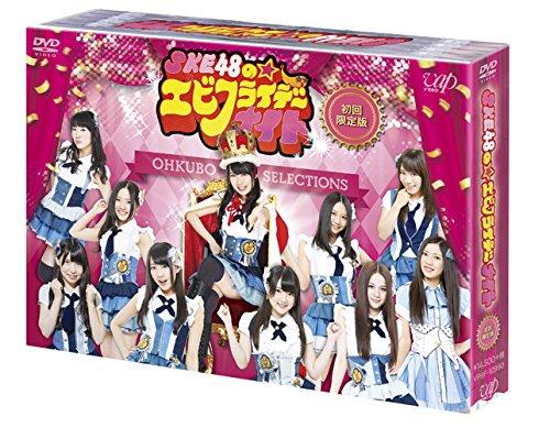 SKE48のエビフライデーナイトDVD-BOX 初回限定版