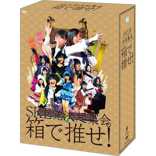 SKE党決起集会。「箱で推せ!」<スペシャル DVD BOX>