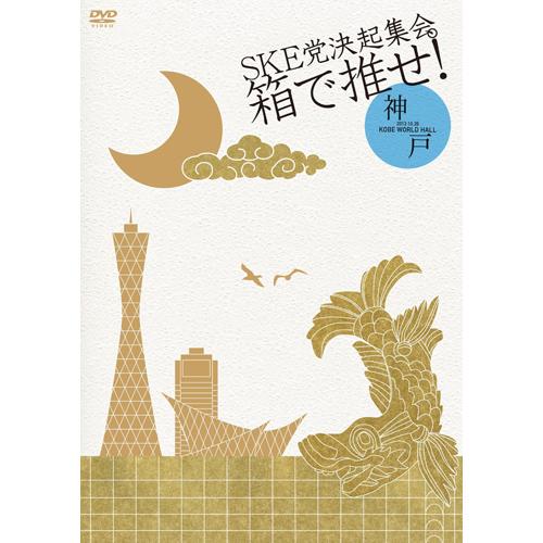SKE党決起集会。「箱で推せ!」<神戸ワールド記念ホール 夜公演>