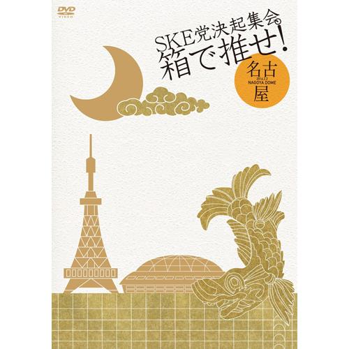 SKE党決起集会。「箱で推せ!」<ナゴヤドーム 2日目公演>