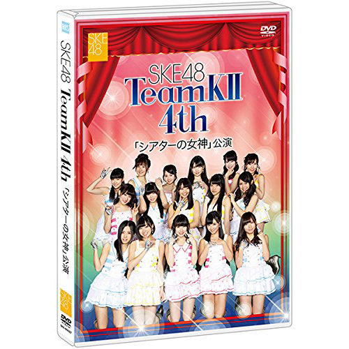 SKE48 TeamKII 4th  「シアターの女神」公演