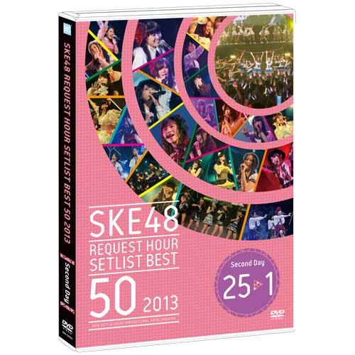 SKE48 リクエストアワーセットリストベスト50 2013  ~あなたの好きな曲を神曲と呼ぶ。だから、リクエストアワーは神曲祭り。~<Second Day>