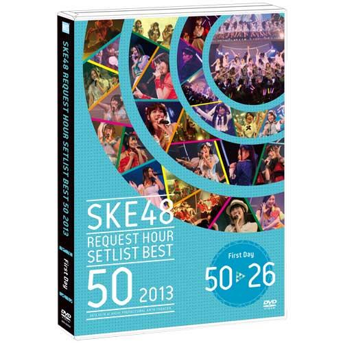 SKE48 リクエストアワーセットリストベスト50 2013  ~あなたの好きな曲を神曲と呼ぶ。だから、リクエストアワーは神曲祭り。~<First Day>
