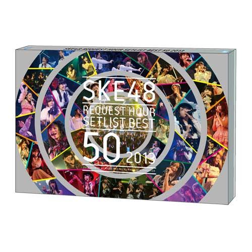 SKE48 リクエストアワーセットリストベスト50 2013  ~あなたの好きな曲を神曲と呼ぶ。だから、リクエストアワーは神曲祭り。~<スペシャルBOX DVD&Blu-ray>
