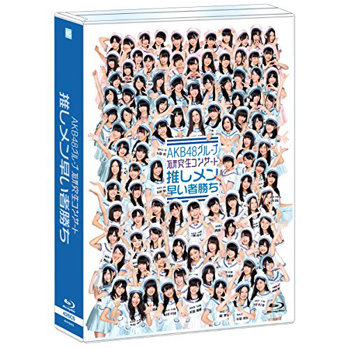 AKB48グループ研究生コンサート推しメン早い者勝ち<Blu-ray>