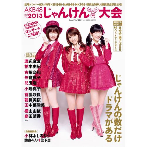 AKB48じゃんけん大会公式ガイドブック2013Book
