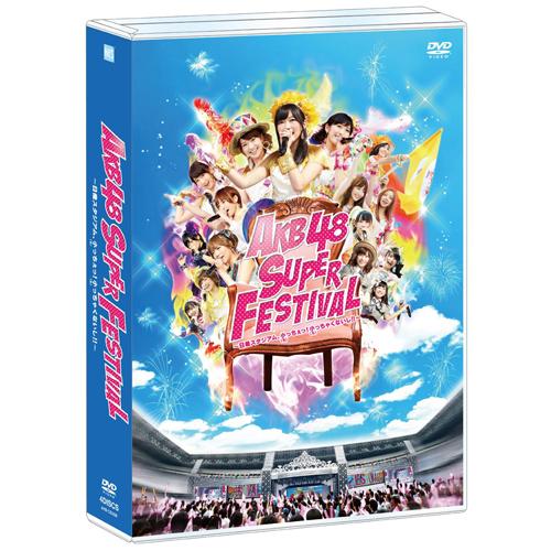AKB48スーパーフェスティバル~日産スタジアム、小(ち)っちぇっ!小(ち)っちゃくないし!!~<DVD>