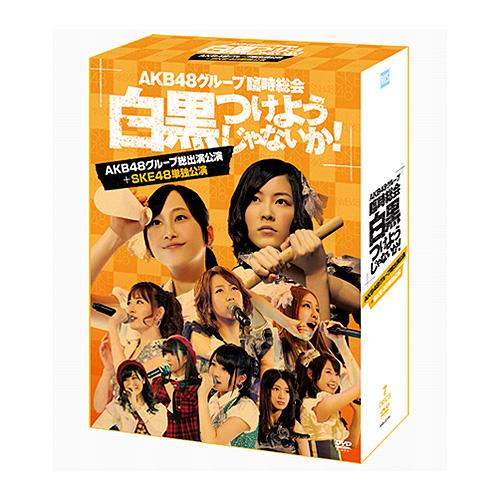 AKB48グループ臨時総会 ~白黒つけようじゃないか!~<AKB48グループ総出演公演+SKE48単独公演 DVD>