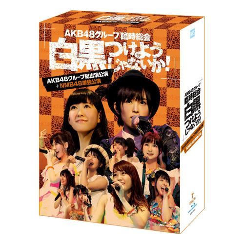 AKB48グループ臨時総会 ~白黒つけようじゃないか!~<AKB48グループ総出演公演+NMB48単独公演 Blu-ray>