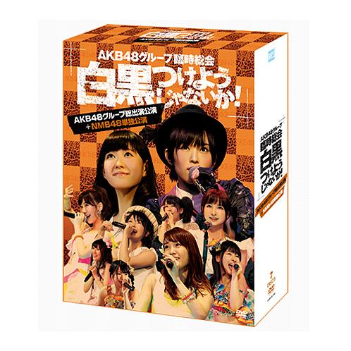 AKB48グループ臨時総会 ~白黒つけようじゃないか!~<AKB48グループ総出演公演+NMB48単独公演 DVD>