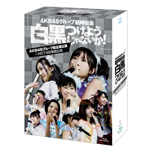 AKB48グループ臨時総会 ~白黒つけようじゃないか!~<AKB48グループ総出演公演+HKT48単独公演 Blu-ray>
