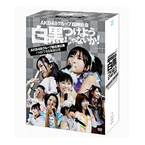 AKB48グループ臨時総会 ~白黒つけようじゃないか!~<AKB48グループ総出演公演+HKT48単独公演 DVD>