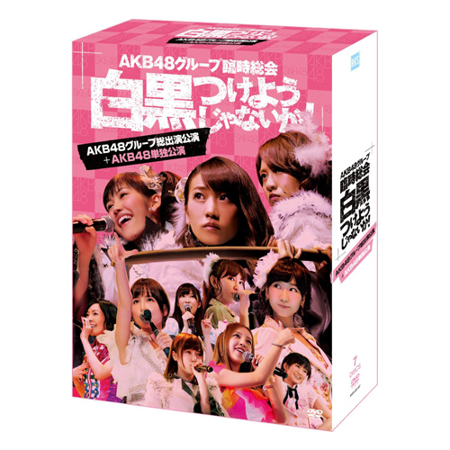 AKB48グループ臨時総会 ~白黒つけようじゃないか!~<AKB48グループ総出演公演+AKB48単独公演 Blu-ray>