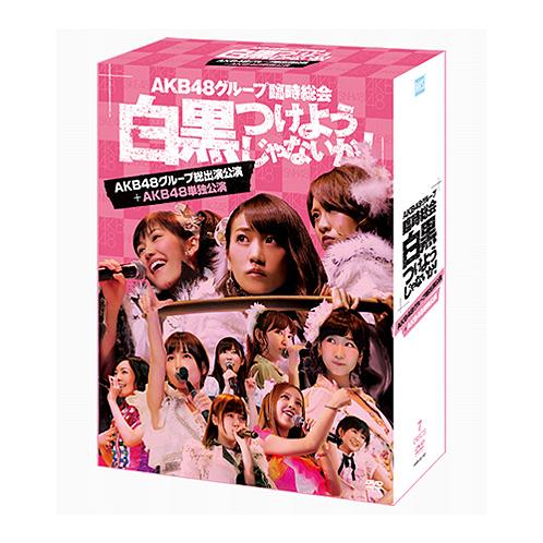 AKB48グループ臨時総会 ~白黒つけようじゃないか!~<AKB48グループ総出演公演+AKB48単独公演 DVD>